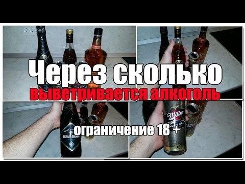 Сколько выходит алкоголь из организма: выводится, полностью
