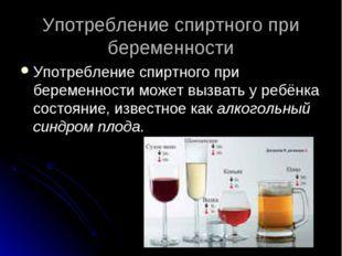 Влияние никотина на организм человека: развитие зародыша