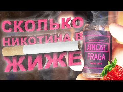 Сколько никотина в сигарете: жидкости для электронных сигарет