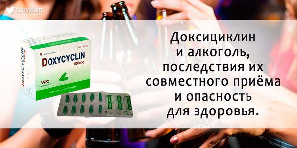 Доксициклин и алкоголь совместимость отзывы