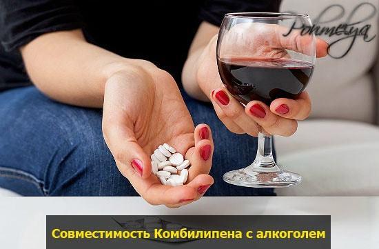 Комбилипен и алкоголь: совместимость, через сколько можно, последствия