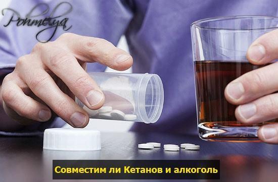 Кетамин и алкоголь: совместимость, через сколько можно, последствия
