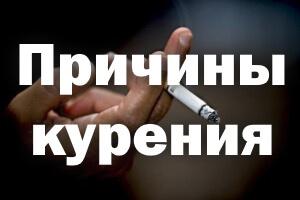 Причины курения: психосоматика табакокурения, людей, женщин