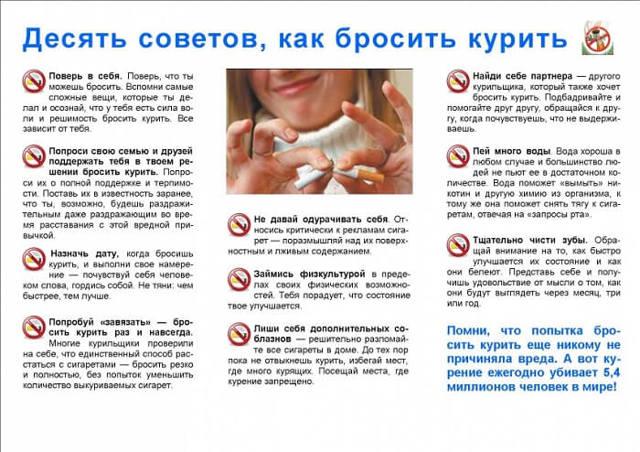 Борьба с курением: методы, меры, способы, мероприятия, помощь