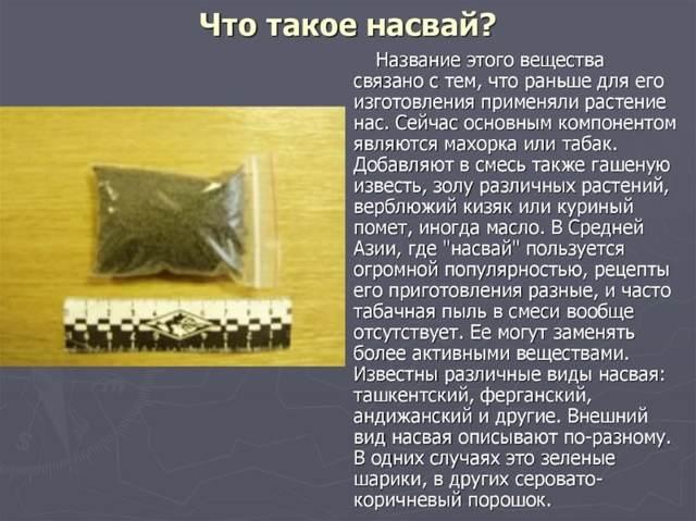 Насвай запрещен: в России, разрешен ли, запрет