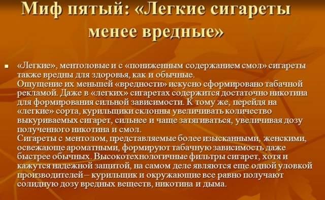 Самые безопасные сигареты: в России, марки, вкусы, виды