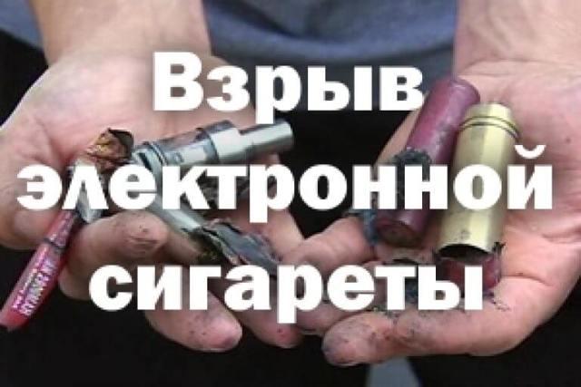 Взрыв электронной сигареты: статистика, какова вероятность