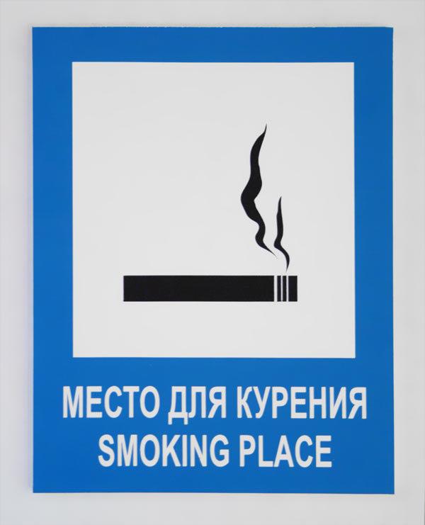 Где нельзя курить: места, по закону, на улице, перечень