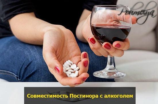 Сотрет и алкоголь: совместимость, через сколько можно, последствия