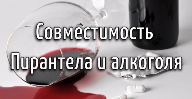 Бисептол и алкоголь: совместимость, через сколько можно, последствия