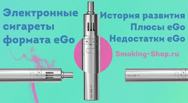 Электронная сигарета ego-t: модели, описание, вейп