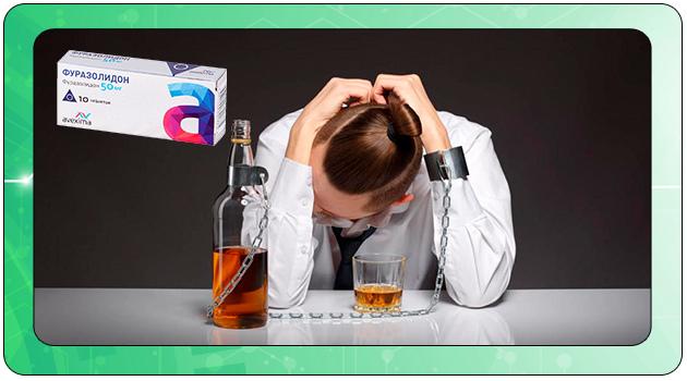 Фуразолидон и алкоголь: совместимость, через сколько можно, последствия
