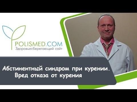 Никотиновая абстиненция: сколько длится, симптомы, лечение