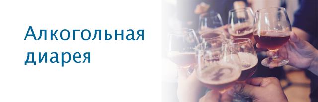 Имодиум и алкоголь: совместимость, через сколько можно, последствия