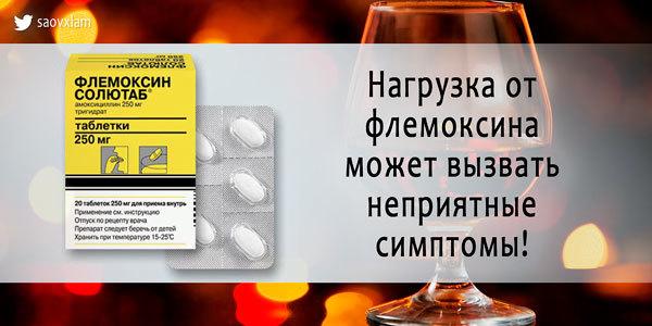Флемоксин солютаб и алкоголь: совместимость, через сколько можно, последствия
