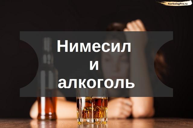 Нимесил и алкоголь: совместимость, через сколько можно, последствия