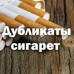 Дубликаты сигарет: что это такое, копия, оригинал