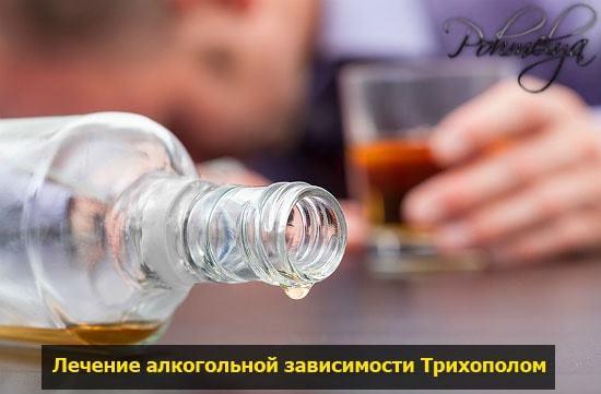Трихопол и алкоголь: совместимость, через сколько можно, последствия