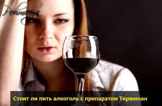 Тержинан и алкоголь: совместимость, через сколько можно, последствия