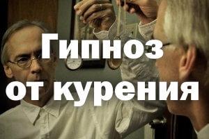 Гипноз от курения: против, лечение, Андрей Ракицкий, 8 ступеней