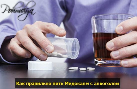 Мидокалм и алкоголь: совместимость, через сколько можно, последствия