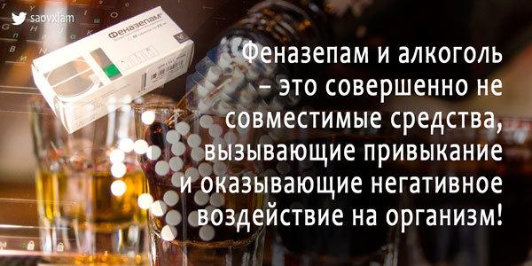 Ксанакс и алкоголь: совместимость, через сколько можно, последствиятрекрезан