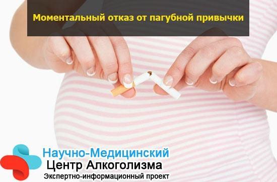 Как бросить курить при беременности: советы гинеколога, до какого