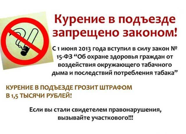 Штраф за курение в общественном месте: какой в неположенном