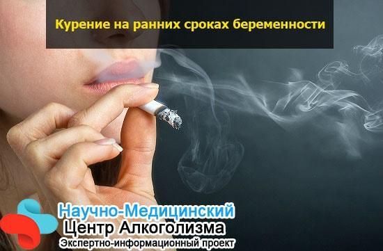 Курение во время беременности: последствия для ребенка