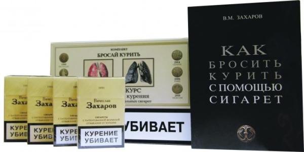 Сигареты Захарова: вкусы, отвыкание, инструкция по курсу