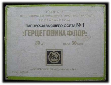 Папиросы Герцеговина Флор: содержание никотина, смолы