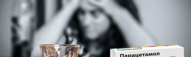 Парацетамол и алкоголь: совместимость, через сколько можно, последствия