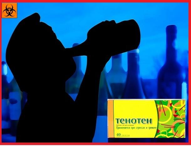 Тенотен и алкоголь: совместимость, через сколько можно, последствия