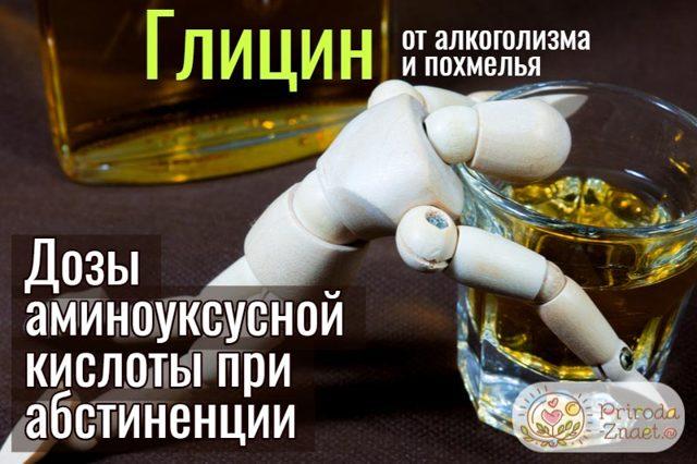 Глицин и алкоголь: совместимость, через сколько можно, последствия